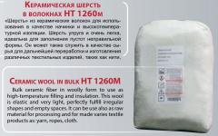 Ceramic Wool in Bulk HT 1260M