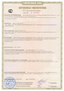 Zamówienie Certyfikat zgodności Unii celnej