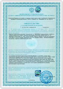 Zamówienie Świadectwo Państwowej Rejestracji na terytorium Unii Celnej