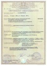 Zamówienie Certyfikat UkrSepro na Ukrainę