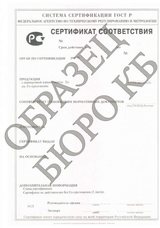 Zamówienie Certyfikat zgodności ex w systemie gost r dla przestrzni zagrożonych wybuchem