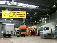 Serwis Samochodów Ciężarowych i Autobusów