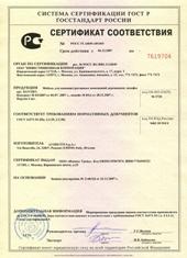 Certyfikat (deklaracja) zgodności GOST-R regulaminu technicznego