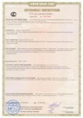 Certyfikat zgodności Unii celnej