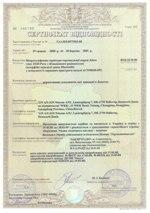 Certyfikat UkrSepro na Ukrainę